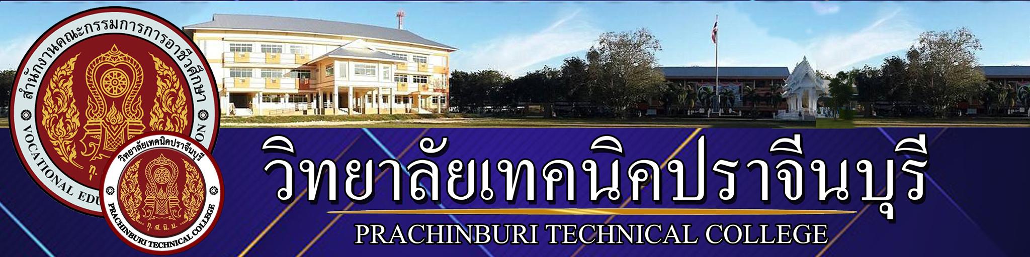 <p Prachinburi Technical College hidden><p hidden>